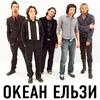 Океан Эльзы перевод песен